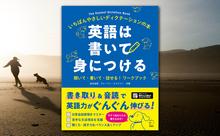 「ディクテーション&音読」が日常会話表現マスターの鍵【ブックレビュー】