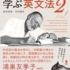 『ヘミングウェイで学ぶ英文法2』倉林秀男 今村楯夫