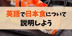 英語で、日本食について説明&会話してみよう
