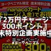 【ヨークベニマル】12月は『nanacoに2万円チャージで300ポイント』歳末特別企画実施中!【ボーナスチャージキャンペーン2018】