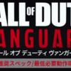 【CoD:Vanguard】PC推奨スペック/必要動作環境