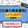 【アラサー社畜の投資Part14】手取り20万円の社畜が金融資産1,000万円を目指す【2021年5月】