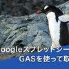 GASを使ってGoogleスプレッドシートのデータを取得してみよう!