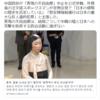 不自由展中止に中国政府が抗議 わかりやすいですね 2021年7月10日