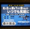 【𠮷川質店】コピーが持つリズム感