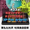 【オススメ】液タブが今安い!まさかの激安1万円台!【XP-Pen Artist12】※Amazoプライムデーでセール特価17,598円!