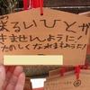 縁切り絵馬・秋の収穫祭