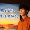糸島「試住」体験インタビュー、神戸在住モデルの西村さん