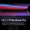 PC業界を変えてしまう可能性のMacBook Pro
