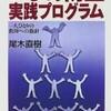 尾木直樹さんの「いじめ防止実践プログラム」