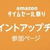 cheeroやSeagate商品が対象に!Amazon タイムセール祭りの最終日ピックアップ!