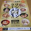 函館麺厨房 あじさい@札幌ら~めん共和国 2019ラーメン#92