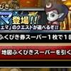 level.1561【ガチャ】塔とらいなまのふくびき券!