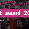 【約2,000曲から】ta9t_award_2018 vol.1【勝手に選出】