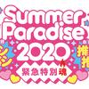 #サムパラ 2020 夏の記憶
