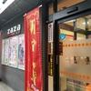 相鉄線希望ヶ丘駅前のパチンコ店 ZaZaに行ってきました。