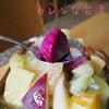 【台南スイーツ】鳳冰果舖 これぞ台南!旬のフルーツ満載の魅惑かき氷