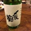 〆張鶴 純米吟醸 越淡麗(新潟県 宮尾酒造)