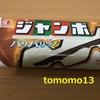森永「チョコモナカ ジャンボ」を食べてみた!