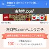 1コイン=1円の「お財布.com」は、友達紹介制度がお得ですね。