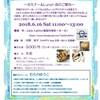 6月のセミナー決定!!