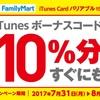 ファミリーマートでiTunesカード10%増量キャンペーン開催中 (2017年8月6日まで)