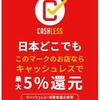 神戸シェラトンはクレジットカード払い(キャッシュレス決済)で5%還元対象店舗です。