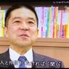 "NHK知恵の泉「伊藤博文の青春""耳学問""のススメ」を見て"