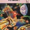 今芸夢狂人の宇宙旅行というゲームにとんでもないことが起こっている?