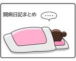 【闘病日記】㊶~(52)(入院日記も含め)のまとめ(2019.03.02-2019.09.05)
