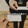 ドローンブログ用の名刺を作ったよ!ブロガーに個人名義の名刺が必要な理由とは?