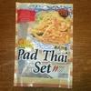タイ旅行で購入した私のおススメお土産10選