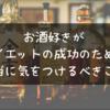 【体験談】お酒好きがダイエットを成功させるための5つのポイント