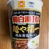 【 マルちゃん  麺や福一   鶏白湯塩ラーメン   】カップ麺-四連覇の麺や福一