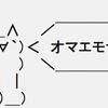 日本で生まれた仮想通貨・モナコインのこと