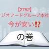 【2752】フジオフードグループ本社 今が安い!?