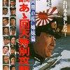 あの東映・岡田茂氏の息子亡くなる、昭和は遠きになるのか…