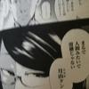 日本型ファンタジーの誕生⑬~『東京喰種』:1金木研は神代利世とセックスする