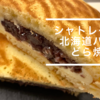 シャトレーゼとローソン【北海道バターどら焼き】