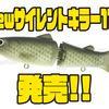 【DEPS】リップ付きジョイントベイト「newサイレントキラー115」発売!