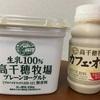 高千穂牧場の乳製品
