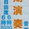 No.28 後輩たちの雄姿