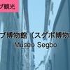 セブ博物館(スグボ博物館)セブについて-旧刑務所‐【フィリピン留学・観光】