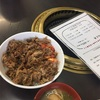白頭山カルビ丼ランチと ジレカフェディナー