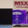 ライフフォース 「Slash Fighter(ステージ4BGM / 肝臓ステージBGM)」