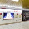 新宿駅でChromeキャストを体験できるキャンペーンが実施中とのこと