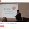 講演  「やるKey」が授業を変える@会津若松市IoTセミナー(2017年3月18日)