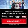 ディズニーデラックスの登録からログイン、視聴までの手順【Disney THEATER】