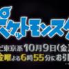 【新アニポケPV】新情報&放送時間の変更