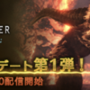 【MHWI】大型アプデで導きの地に新エリア「溶岩地帯」が追加!【アイスボーン】